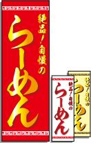 らーめんのぼり旗【ラーメン(拉麺)】[ラーメン*][ラーメン・中華料理]