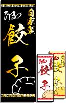 餃子のぼり旗【ギョーザ(餃子)】[中華・中国料理][ラーメン・中華料理]