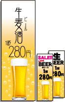 生ビールのぼり旗【ビアガーデン】[居酒屋・ダイニング][値替無料]