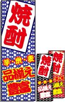 焼酎のぼり旗 芋・米・麦 品揃え豊富