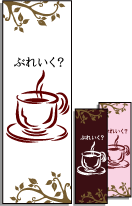 コーヒーのぼり旗 ぶれいく?