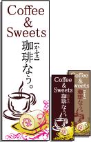 珈琲なぅのぼり旗 かふぇ Coffee&Sweets