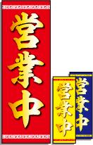 営業中のぼり旗