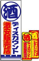 酒のぼり旗 ディスカウント 激安販売店