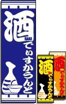 酒でぃすかうんとのぼり旗【酒屋用】[酒屋・米屋][ディスカウント]
