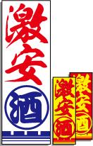 酒のぼり旗