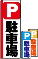 駐車場のぼり旗【P】[駐車場(汎用)]