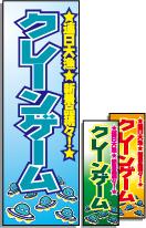 クレーンゲームのぼり旗 連日大漁 新景品続々!