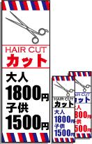 ヘアカットのぼり旗[床屋・理髪店][値替無料]