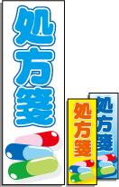 処方箋のぼり旗