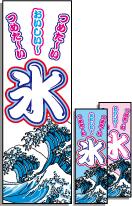 かき氷のぼり旗【つめたーい】[屋台・出店・ファーストフード][販売所・出店]