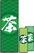 茶のぼり旗【お茶】[アルコール以外]