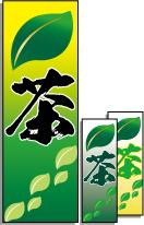 茶のぼり旗【アルコール以外】[お茶]