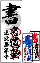 書道塾のぼり旗【生徒募集中】[書道教室]