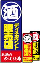 酒ディスカウントのぼり旗【ディスカウント】[酒屋・米屋][名入無料]