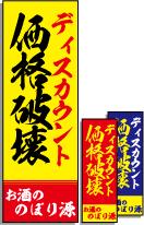 ディスカウントのぼり旗[価格破壊][名入無料]