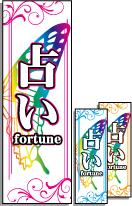 占いのぼり旗【fortune】[アミューズメント]