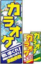 カラオケのぼり旗【歌いまくれ!】[アミューズメント][カラオケ*]