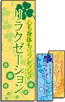 リラクゼーションのぼり旗【スパ・リラクゼーション】[リラクゼーション*]
