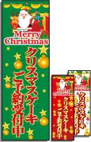 クリスマスケーキのぼり旗【ご予約受付中】[クリスマス][冬の行事]
