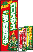 クリスマスのぼり旗【ご予約受付中】[クリスマスディナー][クリスマスケーキ]