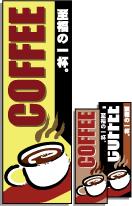 COFFEEのぼり旗