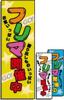 フリマ開催中のぼり旗【お宝いっぱい】[フリーマーケット]