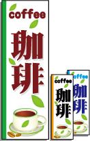 珈琲のぼり旗【コーヒー】[喫茶店・カフェ]