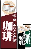 コーヒーのぼり旗【癒しのひととき】[喫茶店・カフェ]