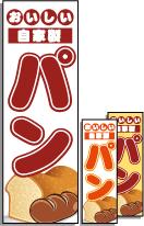 自家製パンのぼり旗