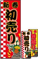 新春初売りのぼり旗【初売り】[セール・フェア・祭][冬(ウィンター)]