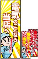 電気のことなら当店へのぼり旗【おまかせください!】[電気工事]