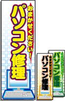 パソコン修理のぼり旗【お気軽に】[パソコンショップ][パソコン修理*]