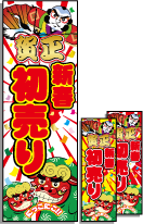 新春初売りのぼり旗【賀正】[セール・フェア・祭][初売り]