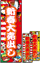 新春大売出しのぼり旗【売出し・安売り】[新年・年末][初売り]