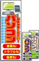 パソコン修理・販売のぼり旗【パソコン修理*】[パソコンショップ]