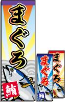 まぐろのぼり旗【鮪】[和食・お食事処][魚屋]