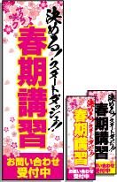 春期講習のぼり旗 スタートダッシュ!
