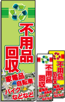 不用品回収のぼり旗