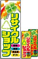 リサイクルショップのぼり旗【家電 雑貨 貴金属 ギフト】[リサイクルショップ*]