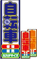 自転車のぼり旗【修理・販売・カスタマイズ】[修理(自転車)]