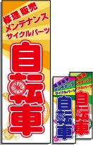 自転車のぼり旗【修理 販売 メンテナンス】[自転車*]