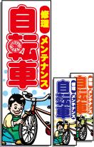 自転車修理のぼり旗【修理・メンテナンス】[修理(自転車)]