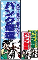 パンク修理のぼり旗【早い!安い!腕がいい!】[修理(自転車)]