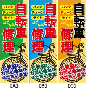 自転車の 自転車 ライト 修理 : ... ライト】[修理(自転車)] - 激安
