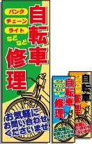 自転車修理のぼり旗【パンク チェーン ライト】[修理(自転車)]