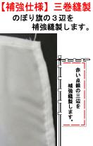 三巻三辺補強縫製【のぼり加工オプション】[補強縫製]