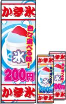 かき氷のぼり旗【販売所・出店】[屋台・出店・ファーストフード][値替無料]
