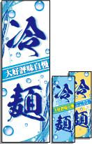 冷麺のぼり旗