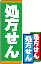処方せんのぼり旗【定番】[薬局・ドラッグストア]